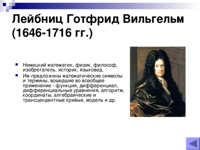 Лейбниц Готфрид Вильгельм (1646-1716 гг.)