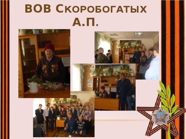Встреча с ветераном Вов с коробогатых а.п .