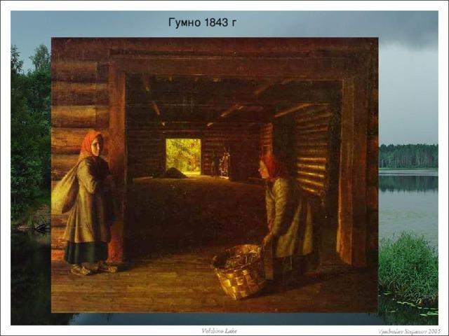 Гумно 1843 г