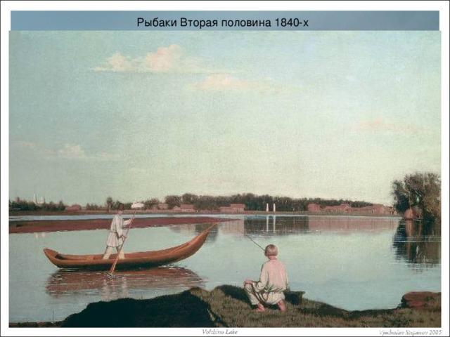 Рыбаки Вторая половина 1840-х