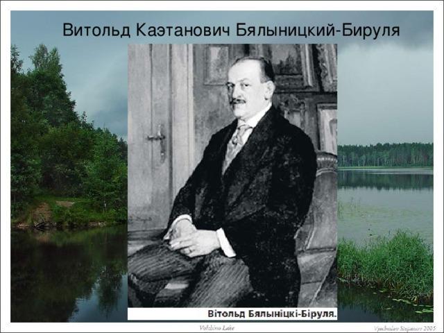 Витольд Каэтанович Бялыницкий-Бируля