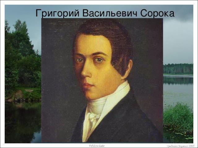 Григорий Васильевич Сорока
