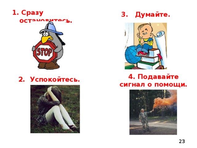 3. Думайте.   1. Сразу остановитесь.   2. Успокойтесь.   4. Подавайте сигнал о помощи.