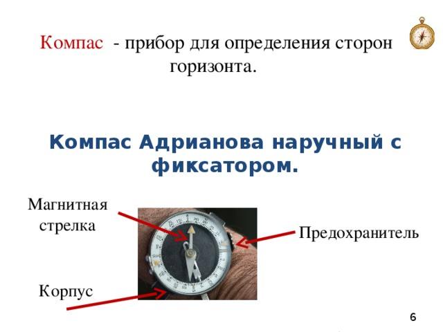 Компас - прибор для определения сторон горизонта.  Компас Адрианова наручный с фиксатором. Магнитная стрелка Предохранитель Корпус 6
