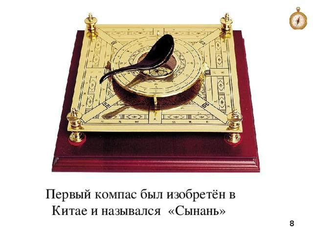 Первый компас был изобретён в Китае и назывался «Сынань» 6