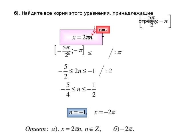 б). Найдите все корни этого уравнения, принадлежащие  отрезку n=-1