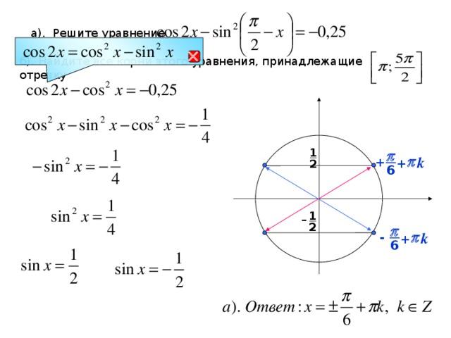а). Решите уравнение  б). Найдите все корни этого уравнения, принадлежащие отрезку 1 p k + p  + 2 6 1 – 2 p k - p  + 6