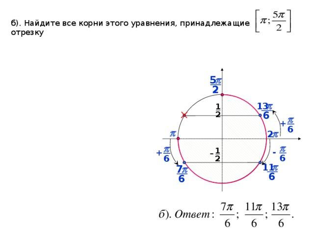 б). Найдите все корни этого уравнения, принадлежащие отрезку p 5 2 p 1 13 2 6 p + 6 p 2 p p p 1 - + – 2 6 6 p 11 7 p 6 6