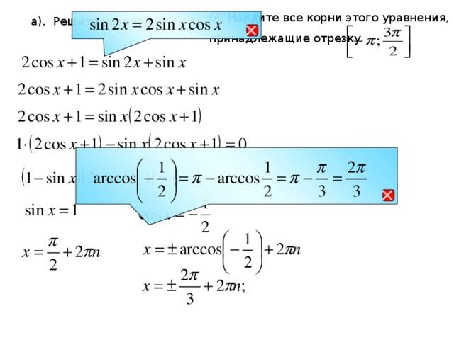 б). Найдите все корни этого уравнения, принадлежащие отрезку а). Решите уравнение  