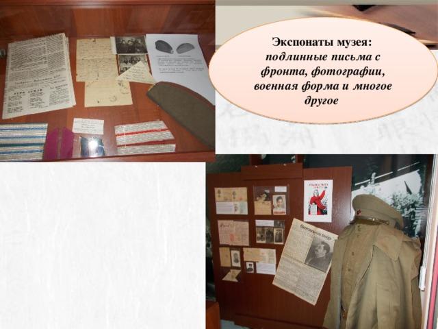 Экспонаты музея: подлинные письма с фронта, фотографии, военная форма и многое другое