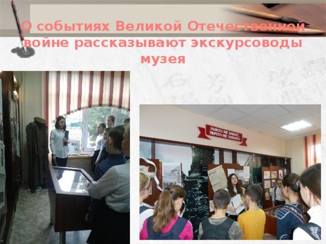 О событиях Великой Отечественной войне рассказывают экскурсоводы музея