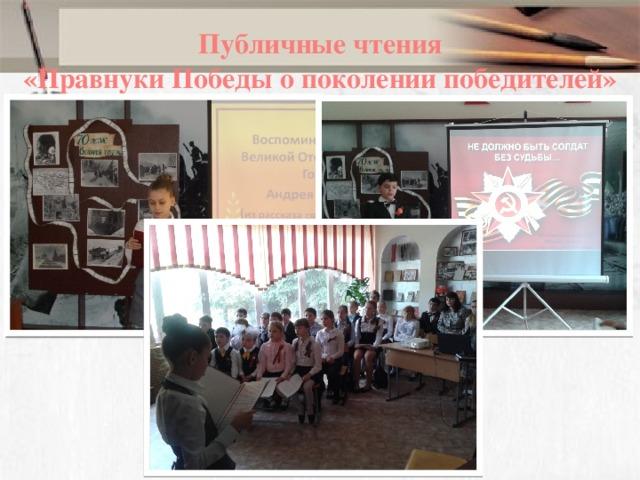 Публичные чтения  «Правнуки Победы о поколении победителей»