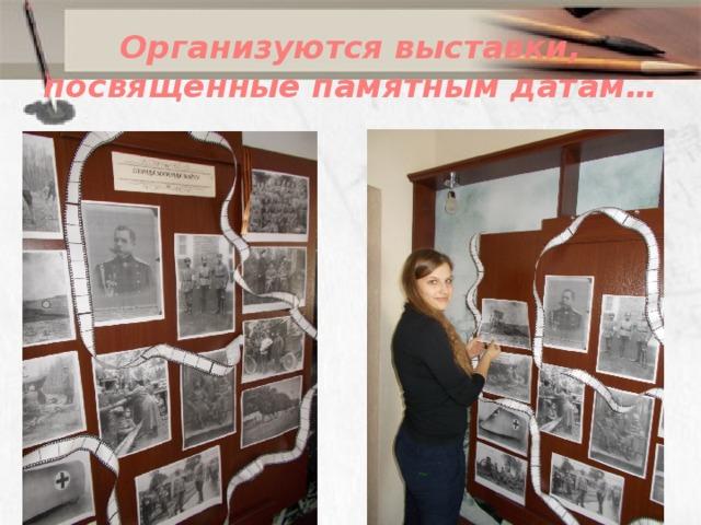 Организуются выставки, посвященные памятным датам…