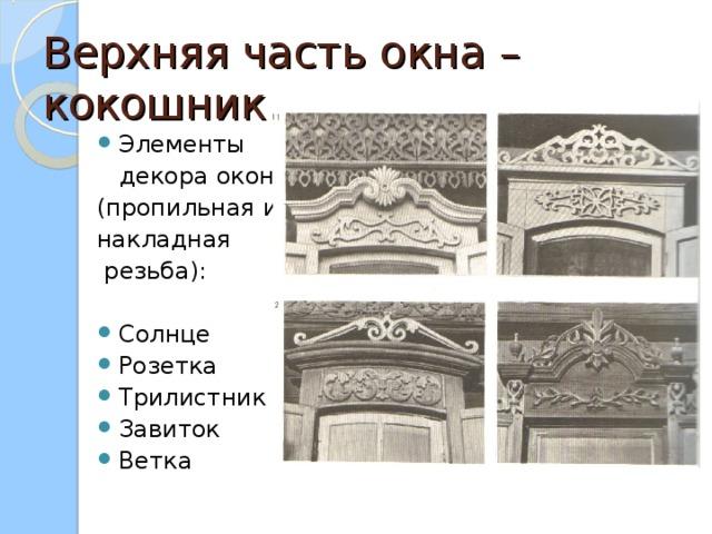 Верхняя часть окна – кокошник Элементы  декора окон (пропильная и накладная  резьба):