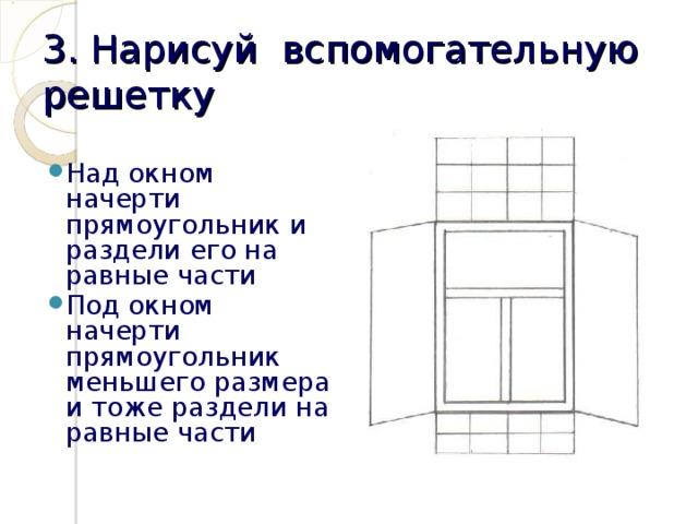 3. Нарисуй вспомогательную решетку