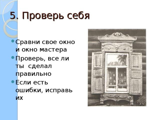 5. Проверь себя