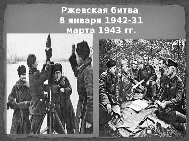 Ржевская битва 8 января 1942-31 марта 1943 гг.