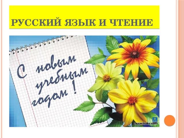 русский язык и чтение
