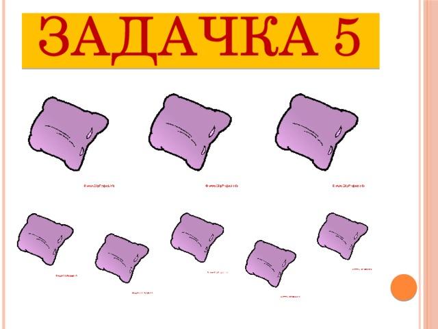 Задачка 5