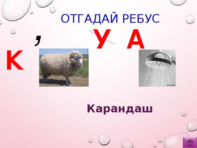 ,  ОТГАДАЙ РЕБУС У А К Карандаш