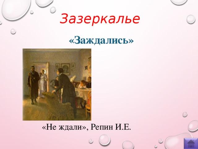Зазеркалье  «Заждались» «Не ждали», Репин И.Е.