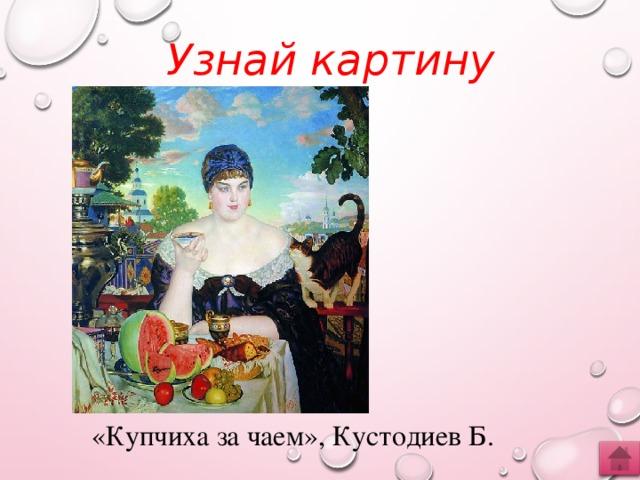 Узнай картину «Купчиха за чаем», Кустодиев Б.