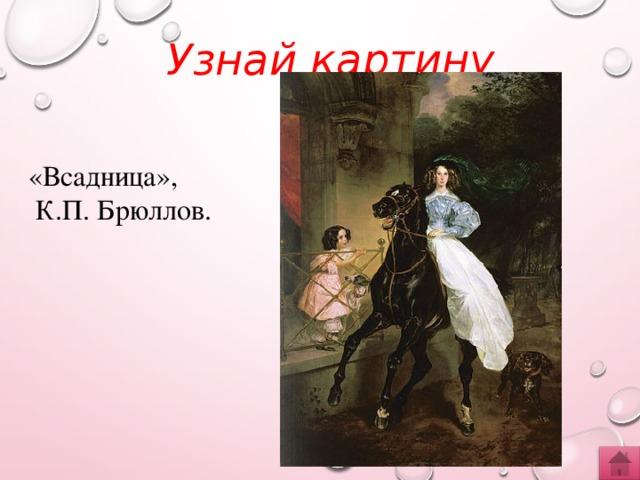 Узнай картину «Всадница»,  К.П. Брюллов.