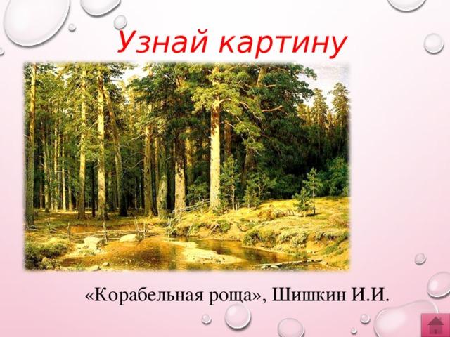 Узнай картину «Корабельная роща», Шишкин И.И.