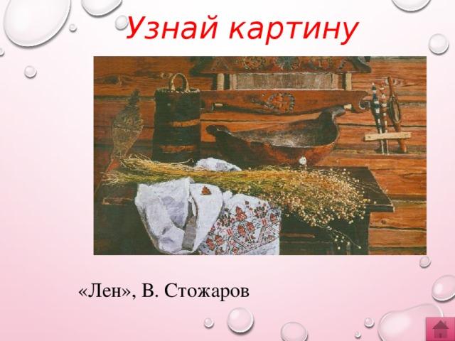 Узнай картину «Лен», В. Стожаров