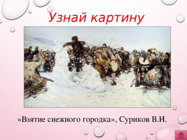 Узнай картину «Взятие снежного городка», Суриков В.И.