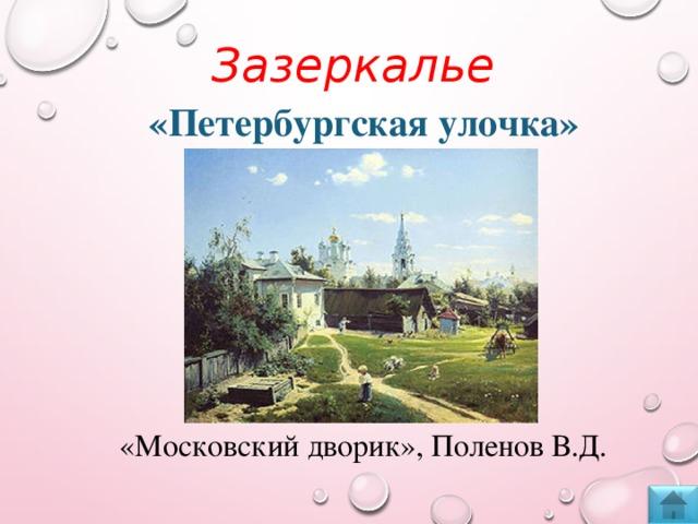 Зазеркалье  «Петербургская улочка» «Московский дворик», Поленов В.Д.