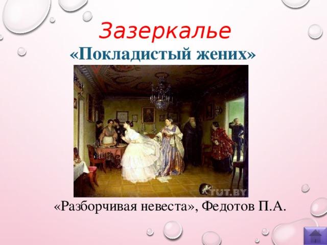 Зазеркалье  «Покладистый жених» «Разборчивая невеста», Федотов П.А.