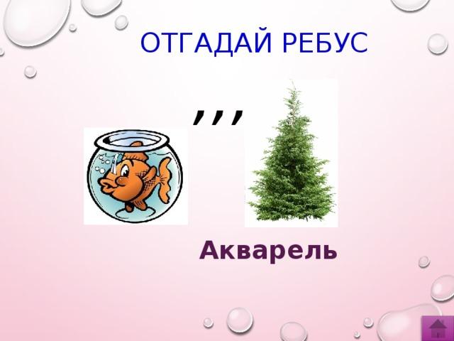 ОТГАДАЙ РЕБУС ,,, Акварель