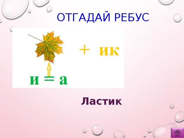 ОТГАДАЙ РЕБУС Ластик
