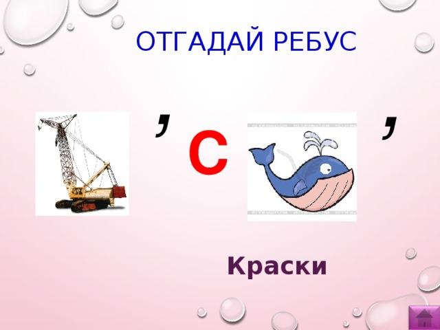 ОТГАДАЙ РЕБУС , , С Краски