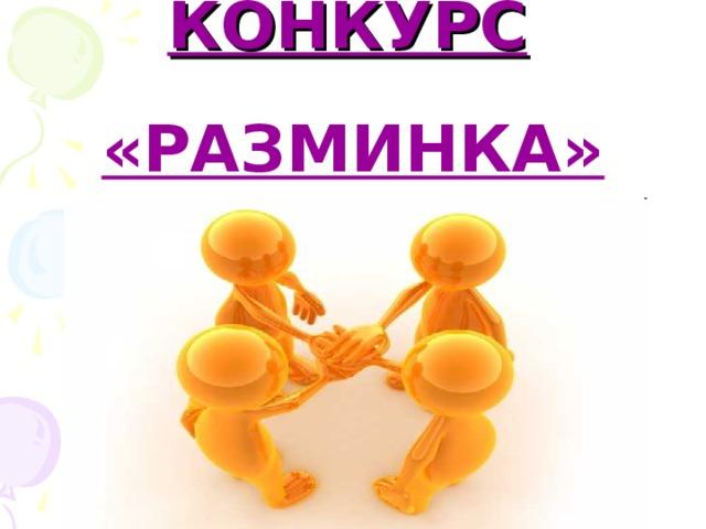 КОНКУРС   «РАЗМИНКА»