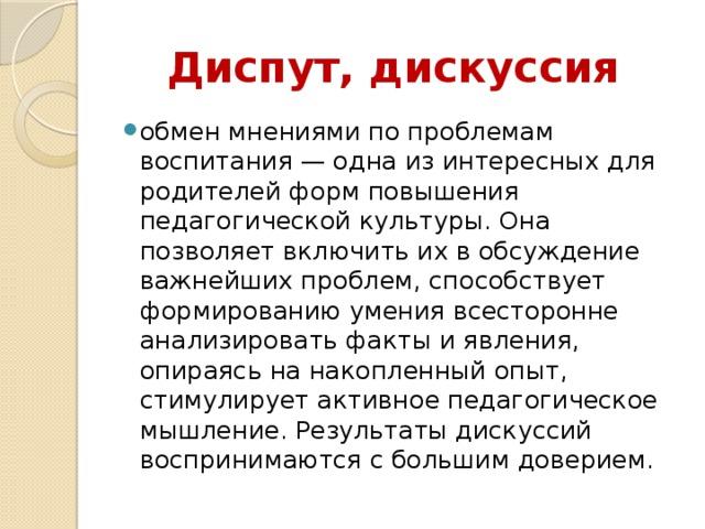 Диспут, дискуссия