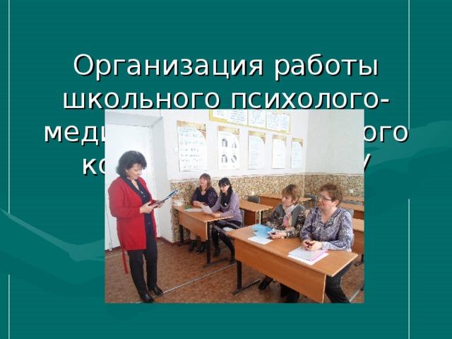 Организация работы школьного психолого-медико-педагогического консилиума в МБОУ ТСОШ №2