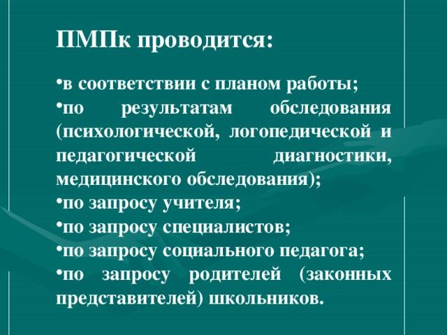 ПМПк проводится: