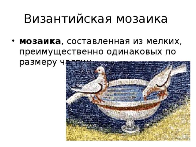 Византийское искусство