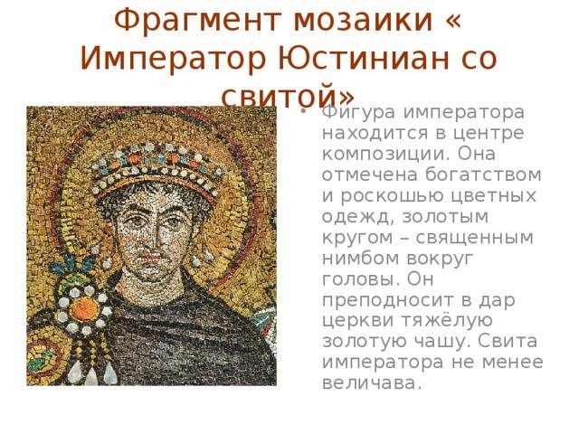 Выход  императора Юстиниана  со свитой