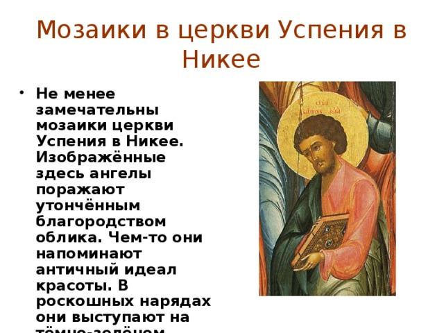 Фрагмент мозаики « Император Юстиниан со свитой»