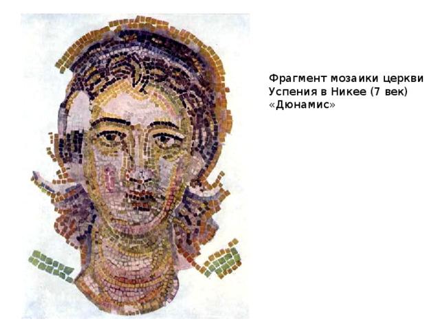Мозаики в церкви Успения в Никее