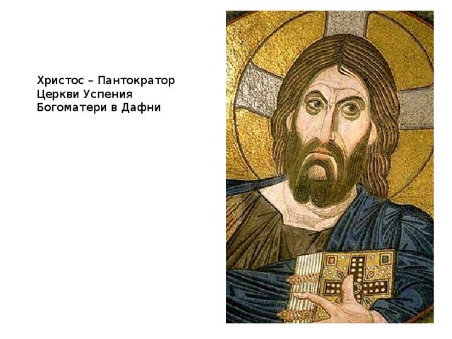 Фрагмент мозаики церкви Успения в Никее (7 век) «Дюнамис»