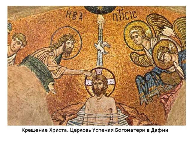 Христос – Пантократор Церкви Успения Богоматери в Дафни