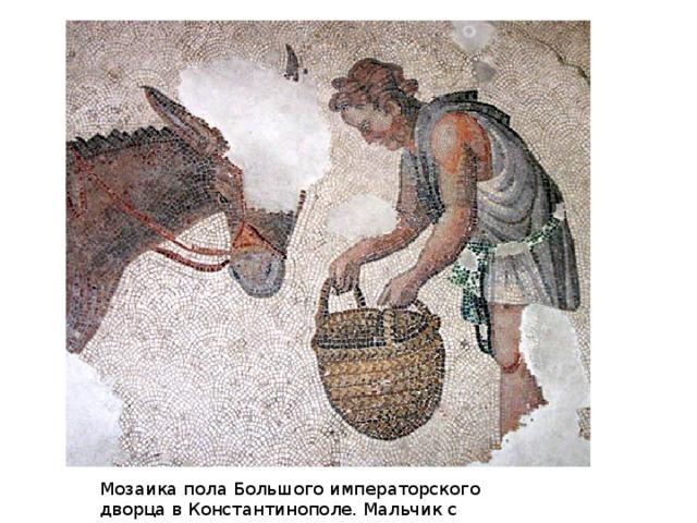 Заяц и собаки. Мозаика пола Большого императорского дворца в Константинополе