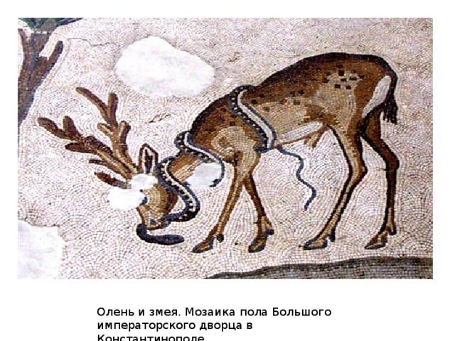 Мозаика пола Большого императорского дворца в Константинополе. Мальчик с корзиной.