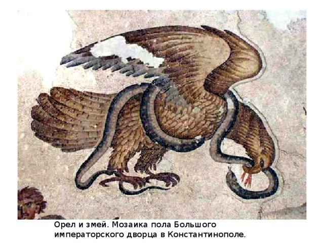 Олень и змея. Мозаика пола Большого императорского дворца в Константинополе.