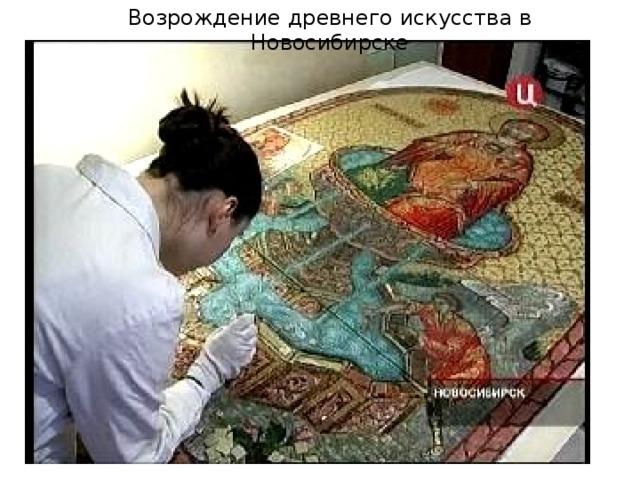 Пасторальная сцена. Мозаика пола Большого императорского дворца в Константинополе.