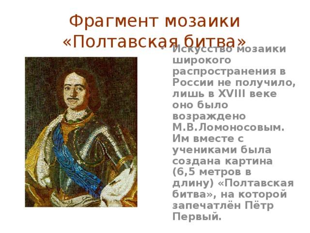 « Полтавская битва»